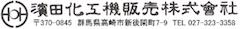 濱田化工機販売株式会社
